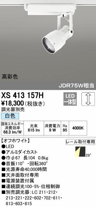 【最安値挑戦中!最大17倍】オーデリック XS413157H スポットライト LED一体型 C700 JDR75W相当 白色 高彩色 プラグタイプ29° ホワイト 調光器別売 [(^^)]