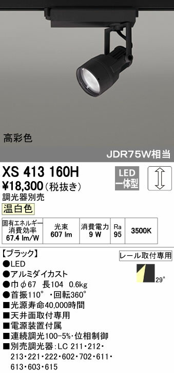 【最安値挑戦中!最大17倍】オーデリック XS413160H スポットライト LED一体型 C700 JDR75W相当 温白色 高彩色 プラグタイプ29° ブラック 調光器別売 [(^^)]