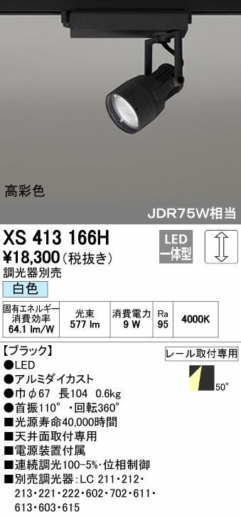 【最安値挑戦中!最大17倍】オーデリック XS413166H スポットライト LED一体型 C700 JDR75W相当 白色 高彩色 プラグタイプ50° ブラック 調光器別売 [(^^)]