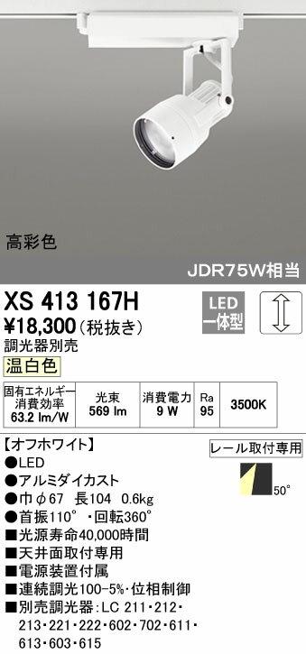 【最安値挑戦中!最大17倍】オーデリック XS413167H スポットライト LED一体型 C700 JDR75W相当 温白色 高彩色 プラグタイプ50° ホワイト 調光器別売 [(^^)]