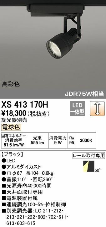 【最安値挑戦中!最大17倍】オーデリック XS413170H スポットライト LED一体型 C700 JDR75W相当 電球色 高彩色 プラグタイプ50° ブラック 調光器別売 [(^^)]