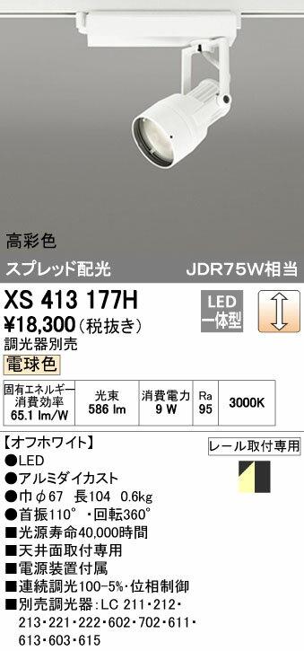 【最安値挑戦中!最大17倍】オーデリック XS413177H スポットライト スプレッド配光 LED一体型 C700 電球色 高彩色 プラグタイプ 非調光 ホワイト [(^^)]