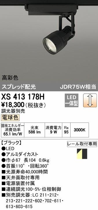 【最安値挑戦中!最大17倍】オーデリック XS413178H スポットライト スプレッド配光 LED一体型 C700 電球色 高彩色 プラグタイプ 非調光 ブラック [(^^)]