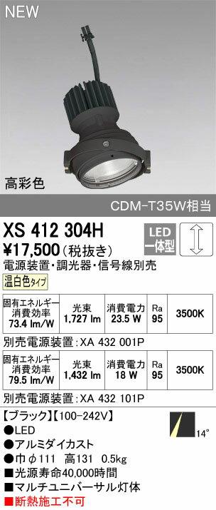 【最安値挑戦中!最大17倍】オーデリック XS412304H スポットライト LED一体型 温白色 高彩色 電源装置・調光器・信号機別売 14° ブラック 断熱施工不可 [(^^)]