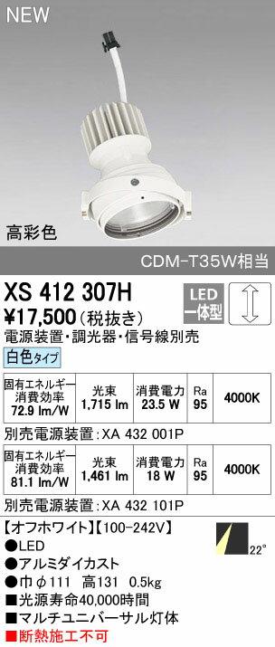 【最安値挑戦中!最大17倍】オーデリック XS412307H スポットライト LED一体型 白色 高彩色 電源装置・調光器・信号機別売 22° ホワイト 断熱施工不可 [(^^)]