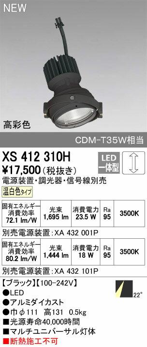 【最安値挑戦中!最大17倍】オーデリック XS412310H スポットライト LED一体型 温白色 高彩色 電源装置・調光器・信号機別売 22° ブラック 断熱施工不可 [(^^)]