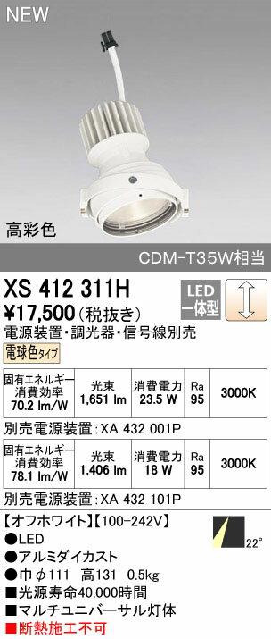 【最安値挑戦中!最大17倍】オーデリック XS412311H スポットライト LED一体型 電球色 高彩色 電源装置・調光器・信号機別売 22° ホワイト 断熱施工不可 [(^^)]