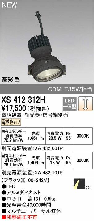 【最安値挑戦中!最大17倍】オーデリック XS412312H スポットライト LED一体型 電球色 高彩色 電源装置・調光器・信号機別売 22° ブラック 断熱施工不可 [(^^)]