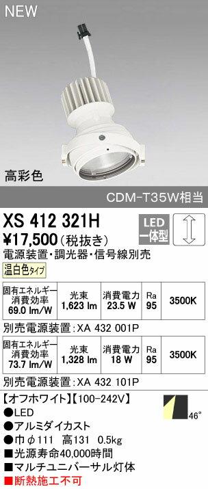 【最安値挑戦中!最大17倍】オーデリック XS412321H スポットライト LED一体型 温白色 高彩色 電源装置・調光器・信号機別売 46° ホワイト 断熱施工不可 [(^^)]