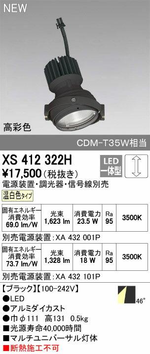 【最安値挑戦中!最大17倍】オーデリック XS412322H スポットライト LED一体型 温白色 高彩色 電源装置・調光器・信号機別売 46° ブラック 断熱施工不可 [(^^)]