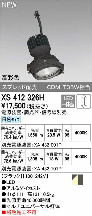 【最安値挑戦中!最大17倍】オーデリック XS412326H スポットライト LED一体型 白色 高彩色 電源装置・調光器・信号機別売 ブラック 断熱施工不可 [(^^)]