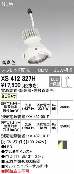 【最安値挑戦中!最大17倍】オーデリック XS412327H スポットライト LED一体型 温白色 高彩色 電源装置・調光器・信号機別売 ホワイト 断熱施工不可 [(^^)]