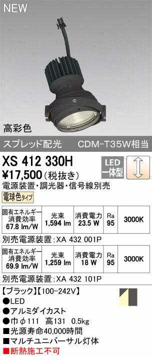 【最安値挑戦中!最大17倍】オーデリック XS412330H スポットライト LED一体型 電球色 高彩色 電源装置・調光器・信号機別売 ブラック 断熱施工不可 [(^^)]