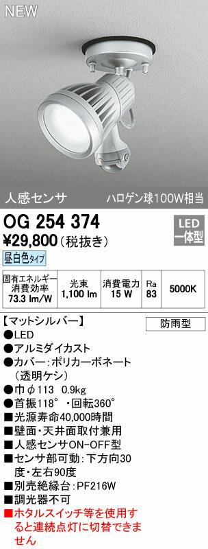 【最安値挑戦中!最大17倍】オーデリック OG254374 エクステリアスポットライト LED一体型 昼白色タイプ 人感センサ ハロゲン球100W相当 マットシルバー [∀(^^)]