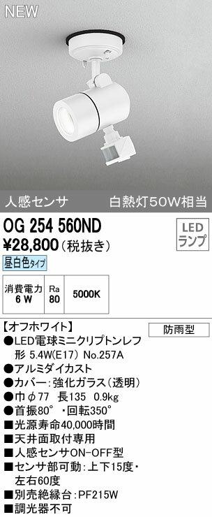 【最安値挑戦中!最大17倍】オーデリック OG254560ND エクステリアスポットライト LED電球ミニクリプトンレフ形 昼白色 人感センサ 白熱灯50W相当 [∀(^^)]