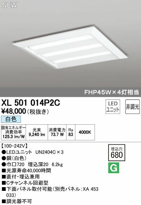 【最安値挑戦中!最大27倍】オーデリック XL501014P2C(LED光源ユニット別梱) ベースライト LEDユニット型 直付/埋込兼用型 非調光 白色 ルーバー無 [(^^)]