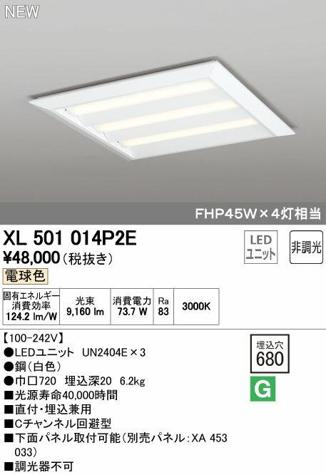 【最安値挑戦中!最大27倍】オーデリック XL501014P2E(LED光源ユニット別梱) ベースライト LEDユニット型 直付/埋込兼用型 非調光 電球色 ルーバー無 [(^^)]