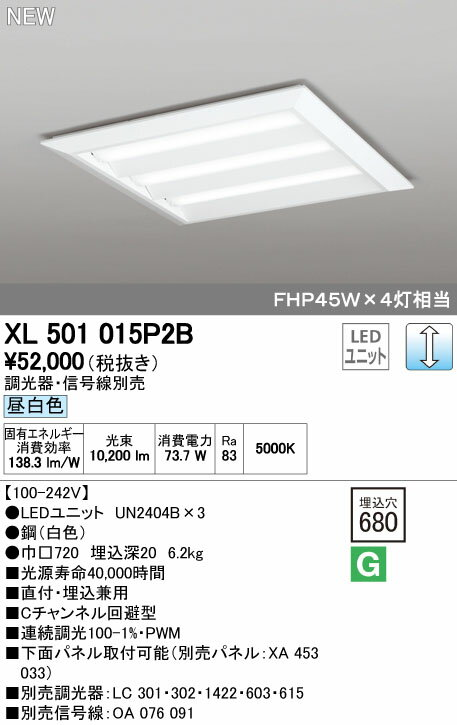 【最安値挑戦中!最大27倍】オーデリック XL501015P2B(LED光源ユニット別梱) ベースライト LEDユニット型 直付/埋込兼用型 PWM調光 昼白色 調光器・信号線別売 ルーバー無 [(^^)]