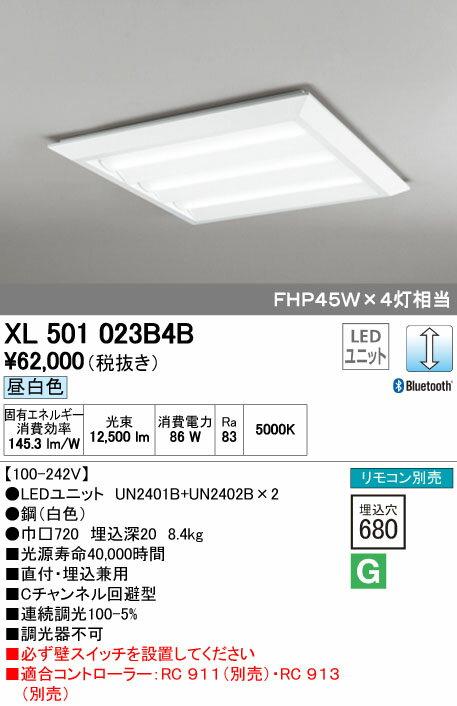 【最安値挑戦中!最大27倍】オーデリック XL501023B4B(LED光源ユニット別梱) ベースライト LEDユニット型 直付/埋込兼用型 Bluetooth 調光 昼白色 リモコン別売 ルーバー無 [(^^)]