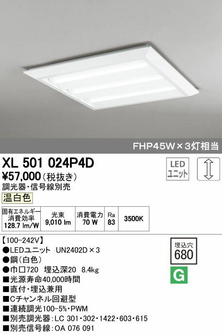 【最安値挑戦中!最大27倍】オーデリック XL501024P4D(LED光源ユニット別梱) ベースライト LEDユニット型 直付/埋込兼用型 PWM調光 温白色 調光器・信号線別売 ルーバー無 [(^^)]