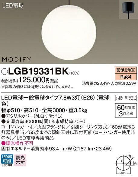 【送料無料一部除く】パナソニック LGB19331BK 吹き抜け用ペンダント 引掛シーリング吊下型 LED(電球色) ブラック [∽]