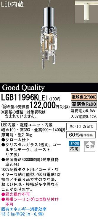 【送料無料一部除く】照明器具 パナソニック LGB11996KLE1 ペンダント 配線ダクト取付型 LED 電球色 ダイニング用 LUXEMONDE(リュクスモンド) [∽]