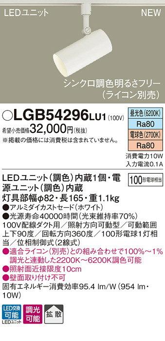 【最安値挑戦中!最大17倍】パナソニック LGB54296LU1 スポットライト LED 調光 調色 配線ダクト取付型 拡散タイプ ホワイト [∽]