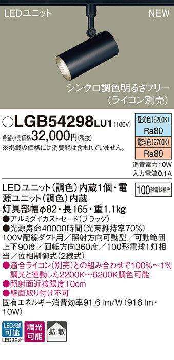 【最安値挑戦中!最大17倍】パナソニック LGB54298LU1 スポットライト LED 調光 調色 配線ダクト取付型 拡散タイプ ブラック [∽]