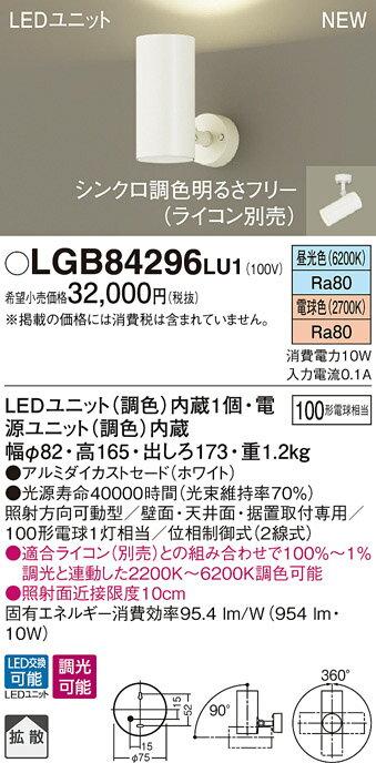 【最安値挑戦中!最大17倍】パナソニック LGB84296LU1 スポットライト LED 調光 調色 天井直付型 壁直付型 据置取付型 拡散 ライコン別売 ホワイト [∽]