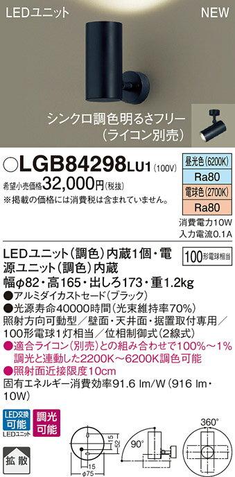【最安値挑戦中!最大17倍】パナソニック LGB84298LU1 スポットライト LED 調光 調色 天井直付型 壁直付型 据置取付型 拡散 ライコン別売 ブラック [∽]
