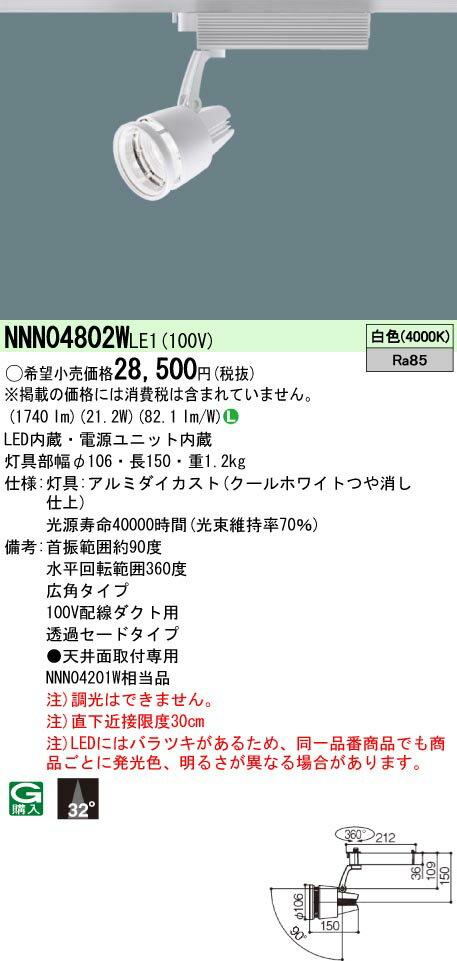 【最安値挑戦中!最大17倍】パナソニック NNN04802WLE1 スポットライト 配線ダクト取付型LED(白色) 透過セードタイプ・広角32度 ホワイト [∽]