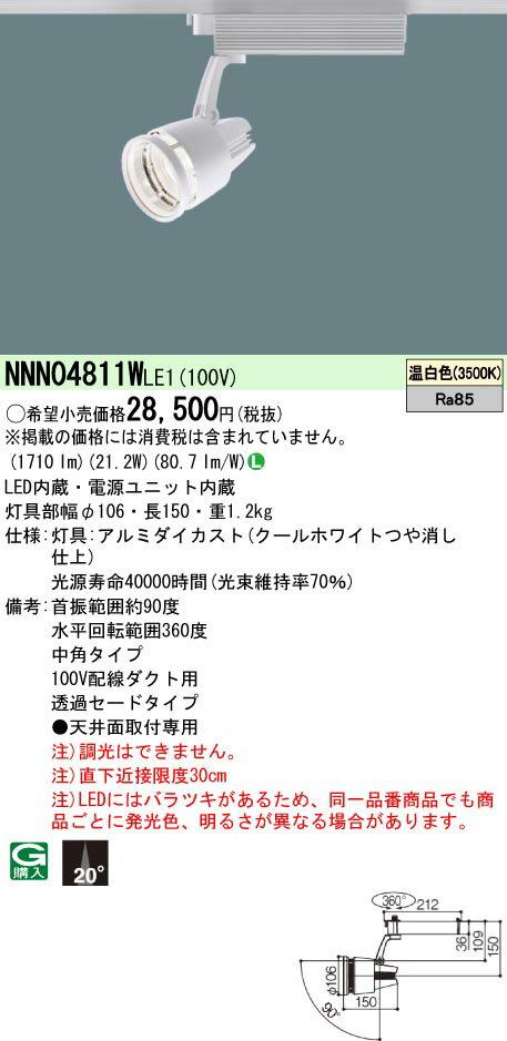 【最安値挑戦中!最大17倍】パナソニック NNN04811WLE1 スポットライト 配線ダクト取付型LED(温白色) 透過セードタイプ・中角20度 ホワイト [∽]