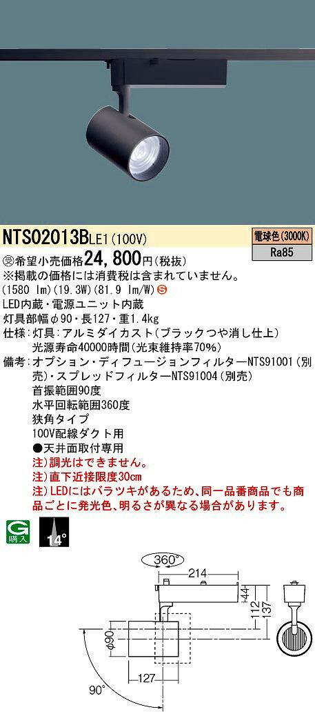 【最安値挑戦中!最大17倍】パナソニック NTS02013BLE1 スポットライト 配線ダクト取付型 LED(電球色) HID35形器具相当 狭角14度 受注生産品 [∽§]