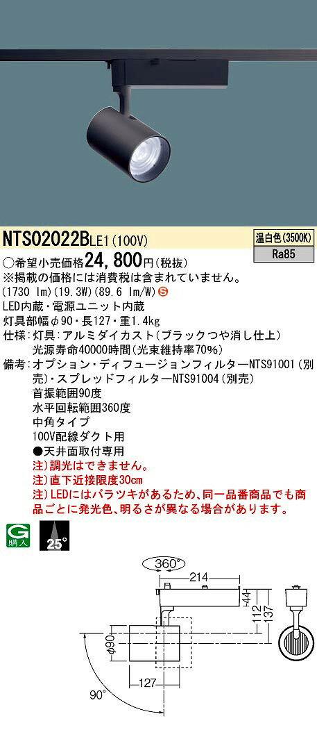 【最安値挑戦中!最大17倍】パナソニック NTS02022BLE1 スポットライト 配線ダクト取付型 LED(温白色) HID35形器具相当 中角25度 ブラック [∽]