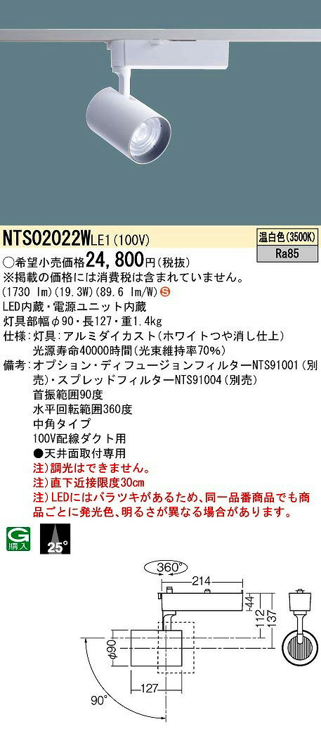 【最安値挑戦中!最大17倍】パナソニック NTS02022WLE1 スポットライト 配線ダクト取付型 LED(温白色) HID35形器具相当 中角25度 ホワイト [∽]