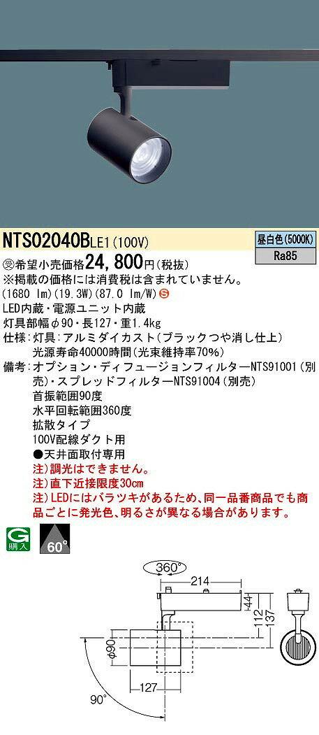 【最安値挑戦中!最大17倍】パナソニック NTS02040BLE1 スポットライト 配線ダクト取付型 LED(昼白色) HID35形器具相当 拡散60度 受注生産品 [∽§]