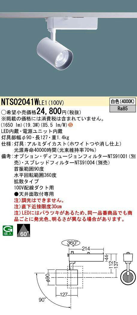 【最安値挑戦中!最大17倍】パナソニック NTS02041WLE1 スポットライト 配線ダクト取付型 LED(白色) HID35形器具相当 拡散60度 ホワイト [∽]