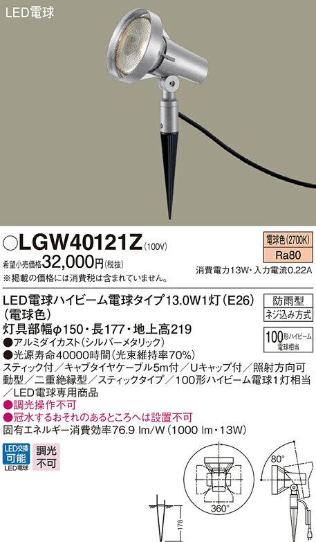 【最安値挑戦中!最大17倍】パナソニック LGW40121Z スポットライト 地中埋込型 LED(電球色) 100形ハイビーム電球1灯相当 防雨型 ランプ同梱包 [∽]