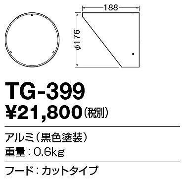 【最安値挑戦中!最大27倍】山田照明(YAMADA) TG-399 エクステリアスポットライト 部材 フード カットタイプ ブラック [∽]