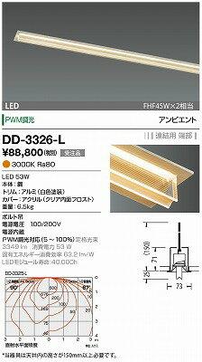 【最安値挑戦中!最大27倍】山田照明(YAMADA) DD-3326-L LED一体型ベースライト PWM調光 電球色 連結用 端部 受注生産品 [∽§]