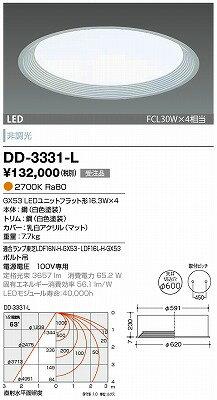 【最安値挑戦中!最大27倍】山田照明(YAMADA) DD-3331-L LEDユニット交換可能型ベースライト 非調光 電球色 天井切込穴φ600 受注生産品 [∽§]