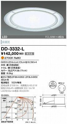 【最安値挑戦中!最大27倍】山田照明(YAMADA) DD-3332-L LEDユニット交換可能型ベースライト 非調光 電球色 天井切込穴φ600 受注生産品 [∽§]