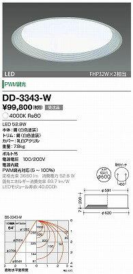 【最安値挑戦中!最大27倍】山田照明(YAMADA) DD-3343-W LED一体型ベースライト PWM調光 白色 天井切込穴φ600 受注生産品 [∽§]