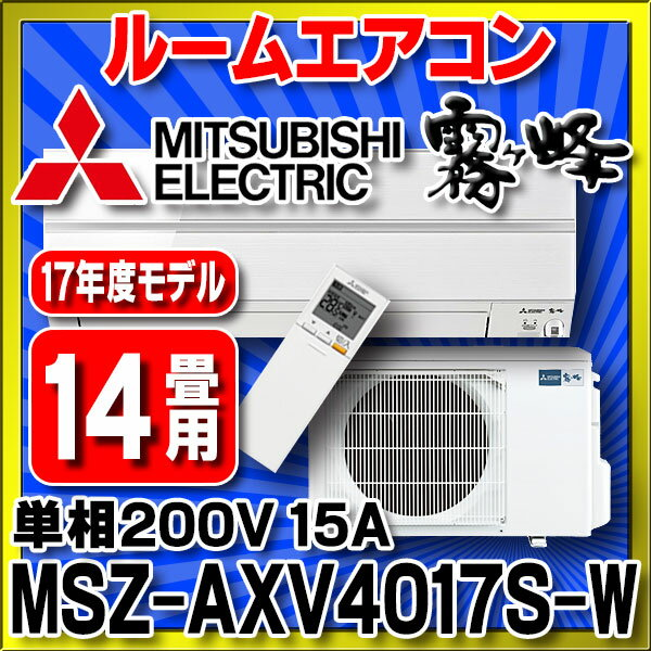 【最安値挑戦中!最大27倍】ルームエアコン 三菱 MSZ-AXV4017S-W AXVシリーズ 単相 200V 15A 14畳用 パウダースノウ [■]