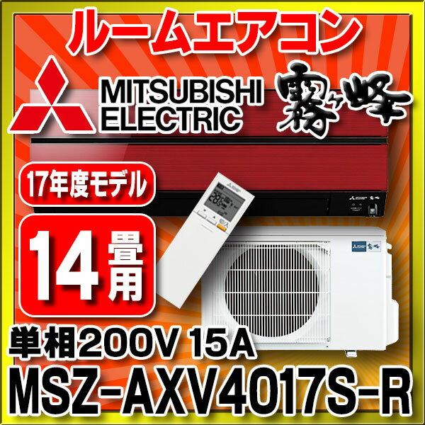 【最安値挑戦中!最大27倍】ルームエアコン 三菱 MSZ-AXV4017S-R AXVシリーズ 単相 200V 15A 14畳用 ボルドーレッド [■]