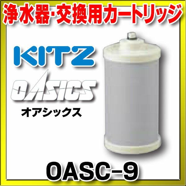 【最安値挑戦中!最大27倍】キッツ 浄水器・交換用カートリッジ・オアシックス OASC-9 (OSSC-1の後継品)[■]