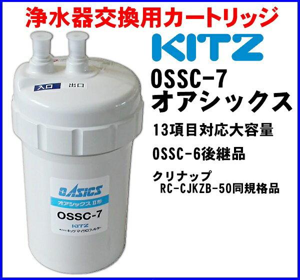 【最安値挑戦中!最大27倍】浄水器交換用カートリッジキッツ OSSC-7 オアシックス(OSSC-6後継品)【最新型!】 [☆]