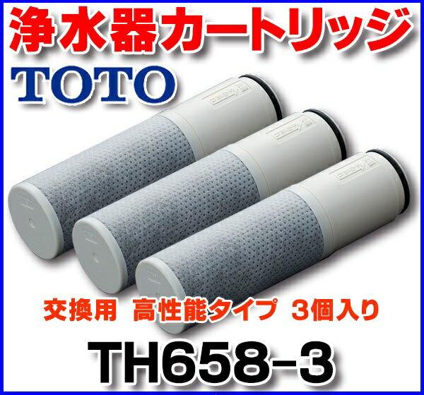 【最安値挑戦中!最大27倍】浄水器 TOTO TH658-3 浄水器カートリッジ 交換用 高性能タイプ(オプション) 3個入り [〒■]