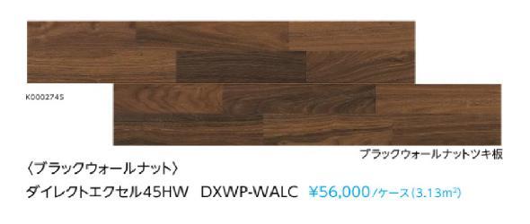 直貼りフローリングマンションEIDAIエイダイダイレクトエクセル45HW(/ケース3.13平米) 12枚入りブラックウォールナット(DXWP-WALC)マンション直張り用遮音防音幅広床暖房仕上げ材送料無料(北海道・沖縄県・離島は除く)