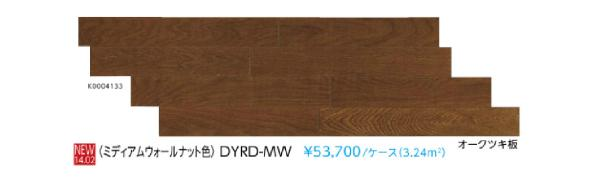 直貼りフローリングマンションEIDAIエイダイ床暖房用ダイレクトエクセル40RG(/ケース3.24平米) 12枚入りミディアムウォールナット色DYRD-MW遮音防音床暖房仕上げ材送料無料(北海道・沖縄県・離島除く)